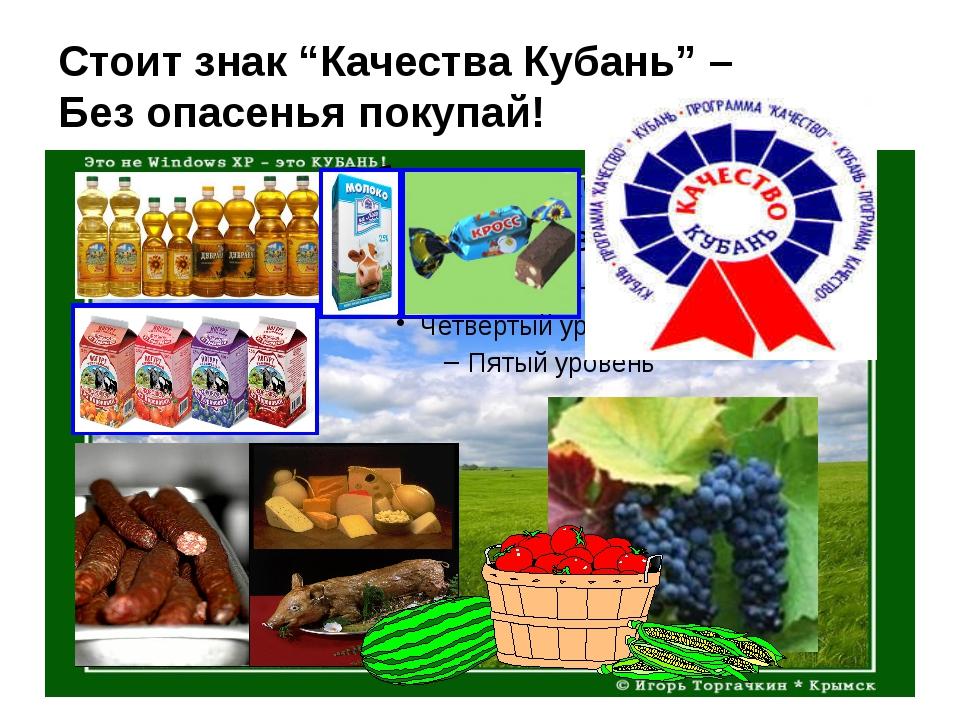 """Стоит знак """"Качества Кубань"""" – Без опасенья покупай!"""
