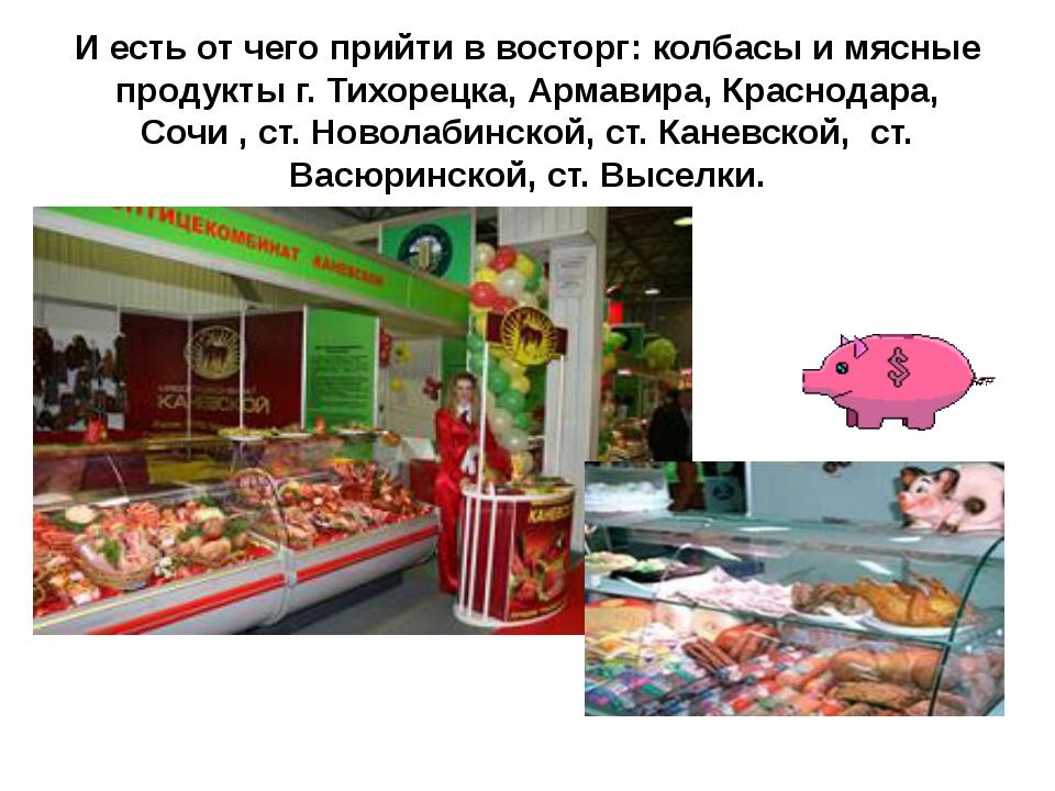 И есть от чего прийти в восторг: колбасы и мясные продукты г. Тихорецка, Арма...