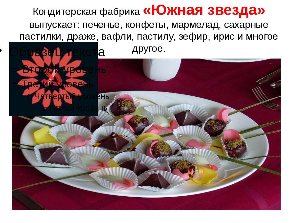 Кондитерская фабрика «Южная звезда» выпускает: печенье, конфеты, мармелад, са...