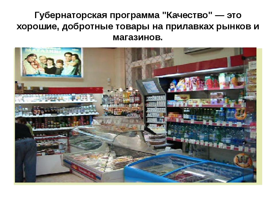 """Губернаторская программа """"Качество"""" — это хорошие, добротные товары на прилав..."""