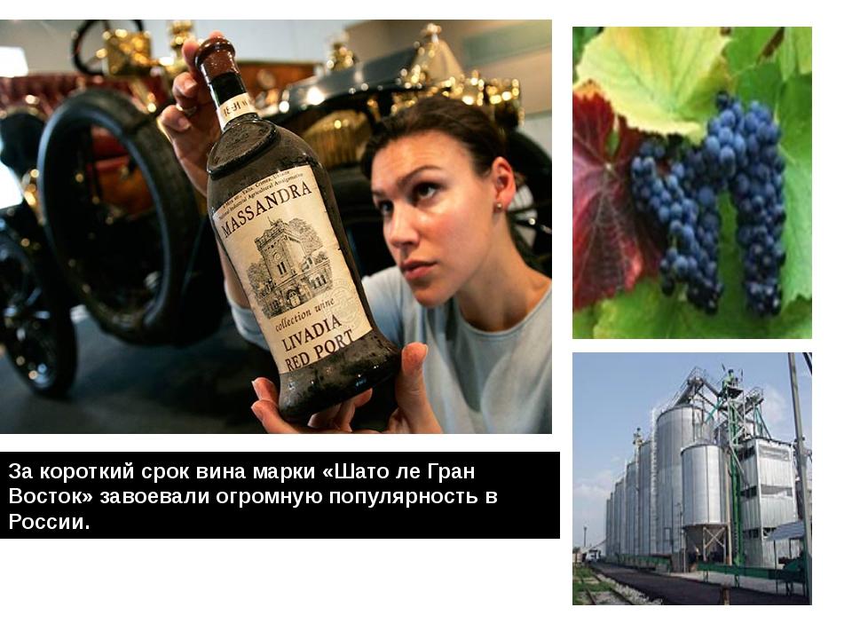 За короткий срок вина марки «Шато ле Гран Восток» завоевали огромную популярн...