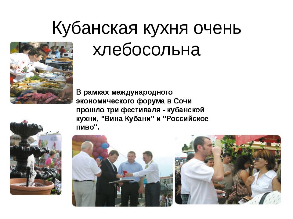 В рамках международного экономического форума в Сочи прошло три фестиваля - к...