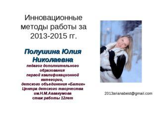 Полушина Юлия Николаевна педагог дополнительного образования первой квалифик