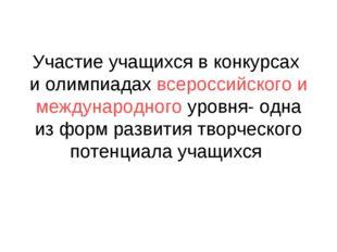 Участие учащихся в конкурсах и олимпиадах всероссийского и международного уро