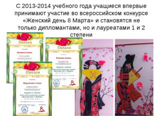 С 2013-2014 учебного года учащиеся впервые принимают участие во всероссийском