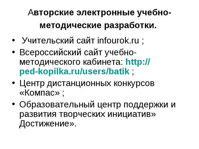 Авторские электронные учебно-методические разработки. Учительский сайт infour...
