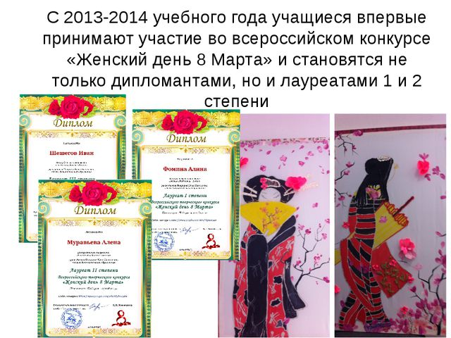 С 2013-2014 учебного года учащиеся впервые принимают участие во всероссийском...