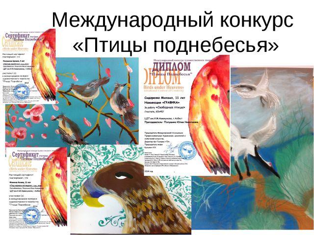 Международный конкурс «Птицы поднебесья»