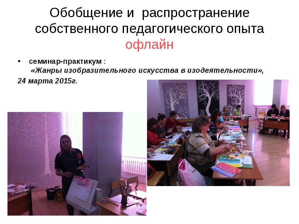 Обобщение и распространение собственного педагогического опыта офлайн семинар...