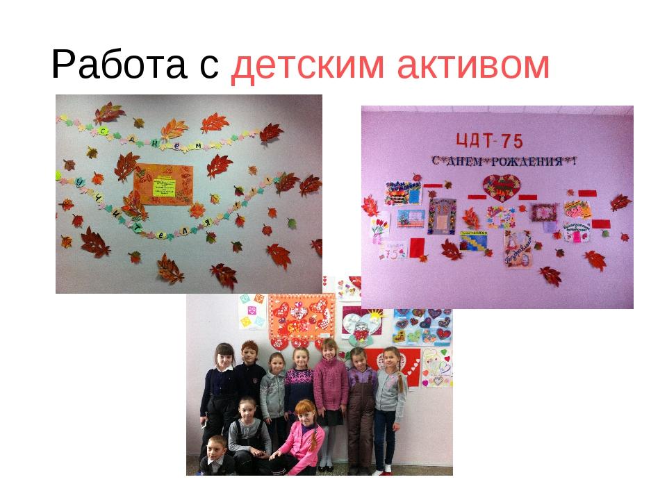 Работа с детским активом