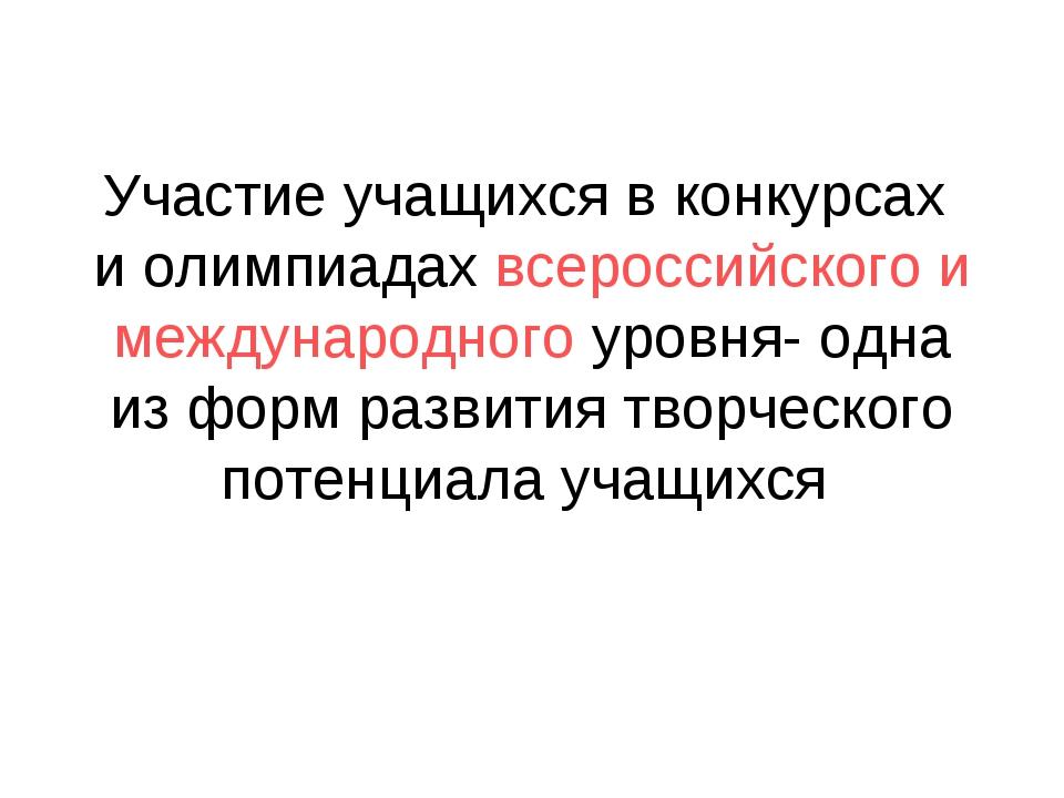 Участие учащихся в конкурсах и олимпиадах всероссийского и международного уро...