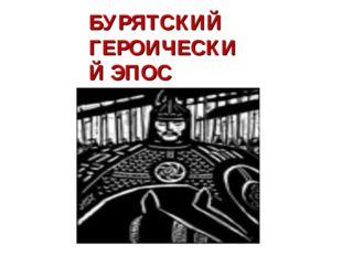БУРЯТСКИЙ ГЕРОИЧЕСКИЙ ЭПОС «ГЭСЭР»