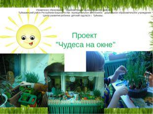 Министерство образования Республики Башкортостан Управление образования Адми