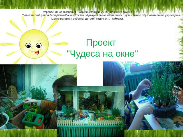 Министерство образования Республики Башкортостан Управление образования Адми...