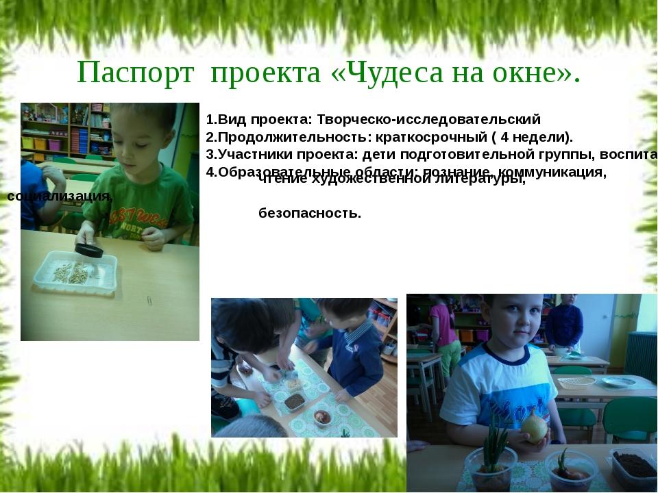 Паспорт проекта «Чудеса на окне». 1.Вид проекта: Творческо-исследовательский...
