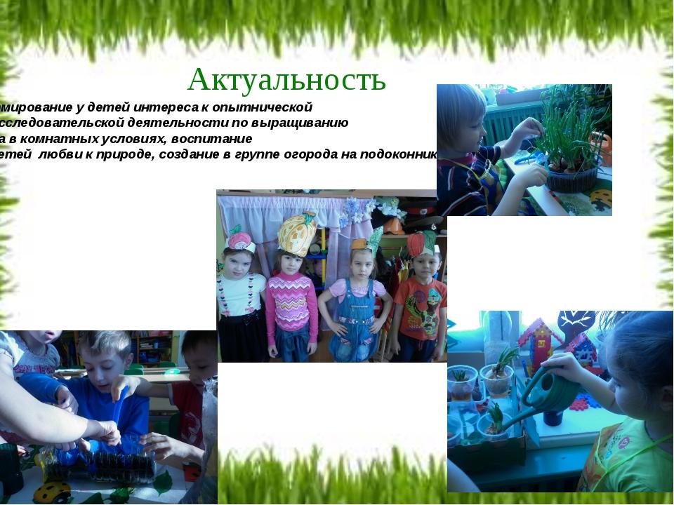 Актуальность Формирование у детей интереса к опытнической и исследовательской...