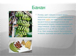 Банан Размер, цвет и форма плодов могут значительно различаться в зависимости