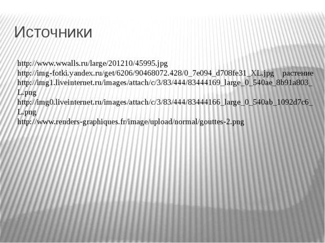 Источники http://www.wwalls.ru/large/201210/45995.jpg http://img-fotki.yandex...
