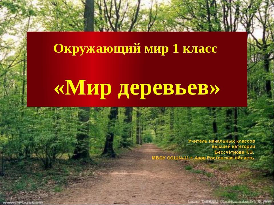 Окружающий мир 1 класс «Мир деревьев» Учитель начальных классов высшей катего...