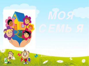МОЯ СЕМЬ Я «КГУ Крыловская СШ отдела образования акимата Сарыкольского района