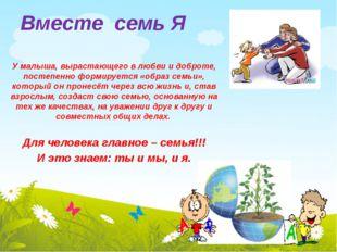 Вместе семь Я У малыша, вырастающего в любви и доброте, постепенно формируетс
