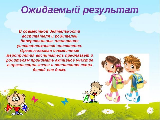 Ожидаемый результат В совместной деятельности воспитателя и родителей доверит...