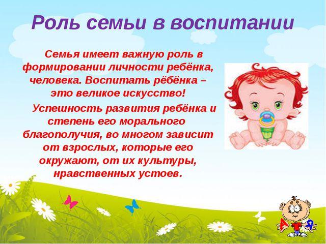 Роль семьи в воспитании Семья имеет важную роль в формировании личности ребён...