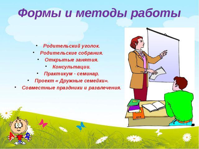 Формы и методы работы Родительский уголок. Родительские собрания. Открытые за...