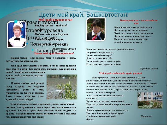 Цвети мой край, Башкортостан!