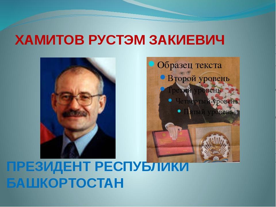 ХАМИТОВ РУСТЭМ ЗАКИЕВИЧ ПРЕЗИДЕНТ РЕСПУБЛИКИ БАШКОРТОСТАН