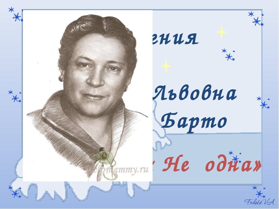 Агния Львовна Барто « Не одна»