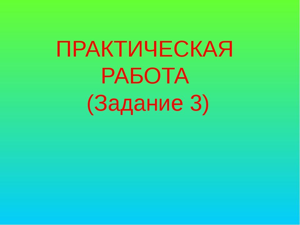 ПРАКТИЧЕСКАЯ РАБОТА (Задание 3)