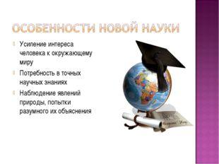 Усиление интереса человека к окружающему миру Потребность в точных научных зн