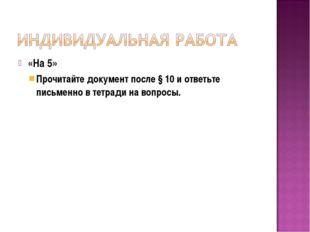 «На 5» Прочитайте документ после § 10 и ответьте письменно в тетради на вопро