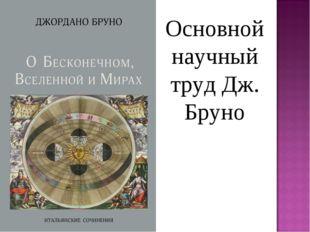 Основной научный труд Дж. Бруно