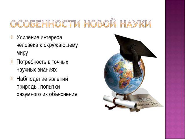 Усиление интереса человека к окружающему миру Потребность в точных научных зн...