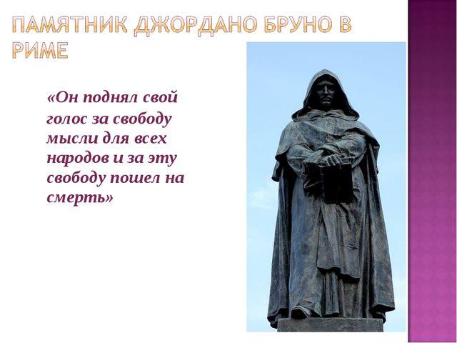 «Он поднял свой голос за свободу мысли для всех народов и за эту свободу п...