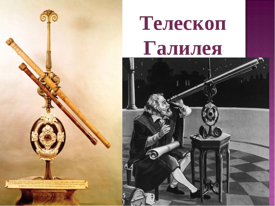 Телескоп Галилея