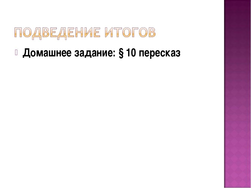Домашнее задание: § 10 пересказ
