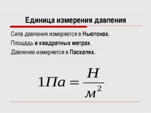 Единица измерения давления Сила давления измеряется в Ньютонах. Площадь в ква