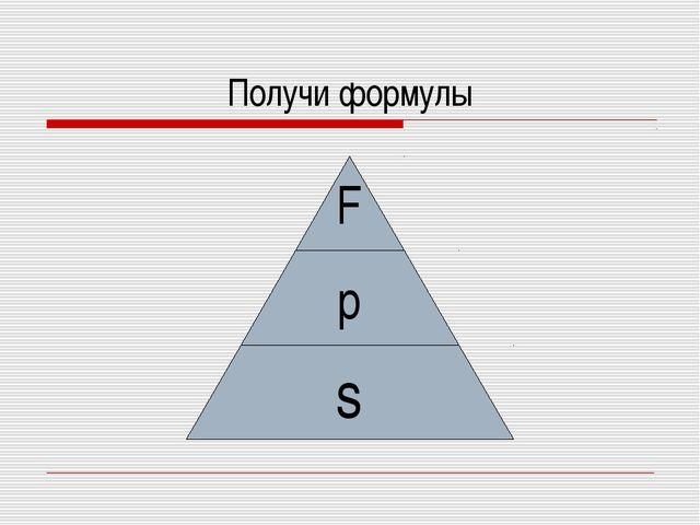Получи формулы