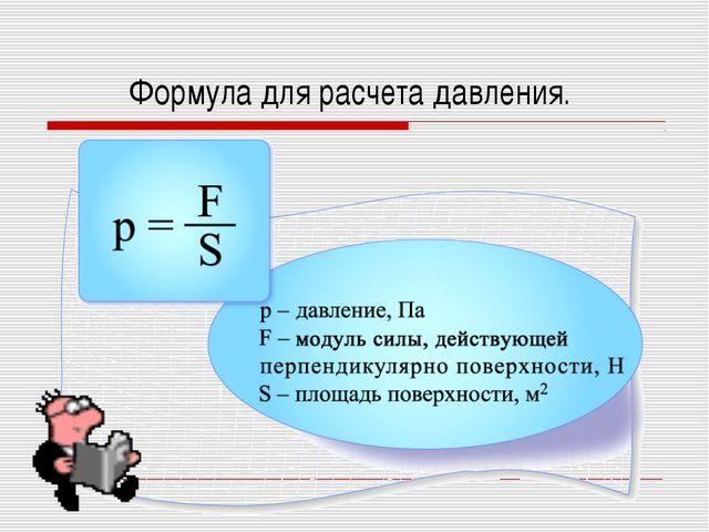 Формула для расчета давления.