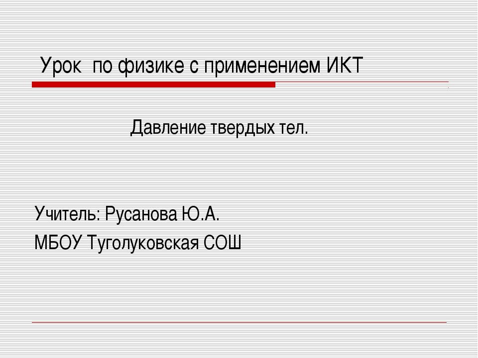 Урок по физике с применением ИКТ Давление твердых тел. Учитель: Русанова...