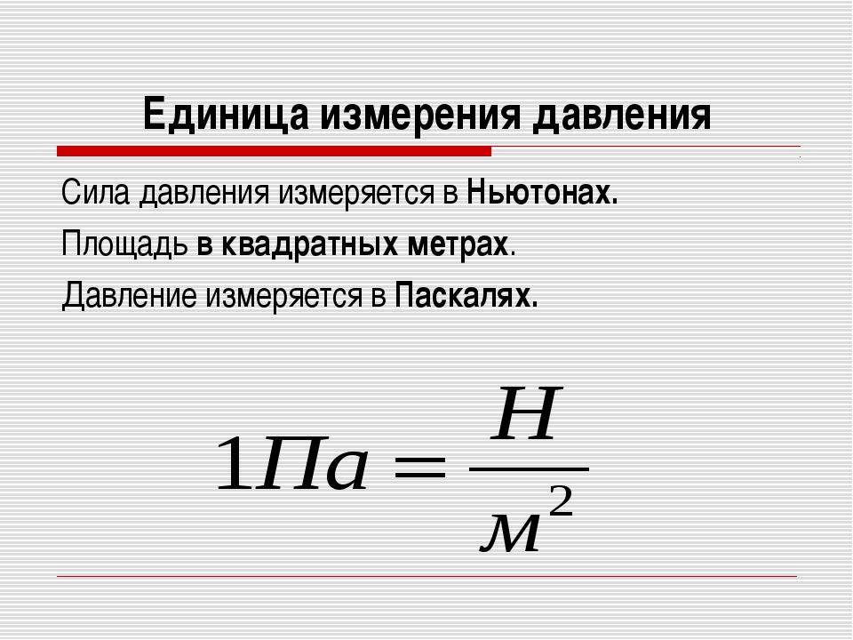 Единица измерения давления Сила давления измеряется в Ньютонах. Площадь в ква...