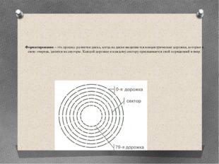 В процессе форматирования диск разбивается на две области: область хранения