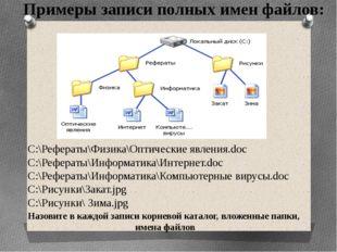 Задания Задание 6: Отдели имена файлов от имен папок Lettet.txt, Book, List.d