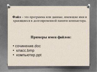 Файл – это программа или данные, имеющие имя и хранящиеся в долговременной па