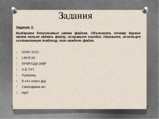 Задания Задание 4: Придумайте имена и типы для файлов, содержащих следующую и