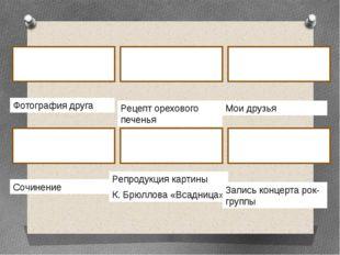 Задание 5: Ниже указаны имена файлов. Выбери из них имена текстовых файлов, г