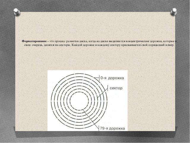 В процессе форматирования диск разбивается на две области: область хранения...
